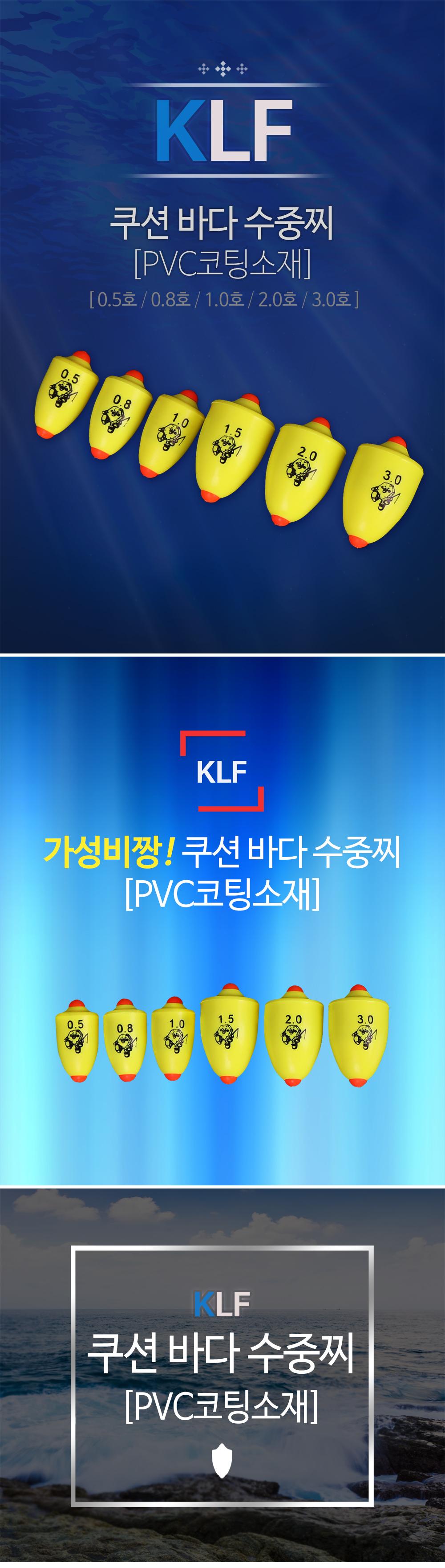 KLF 쿠션 바다 수중찌 [PVC코팅소재] 속공수중 바다수중찌 순간수중찌
