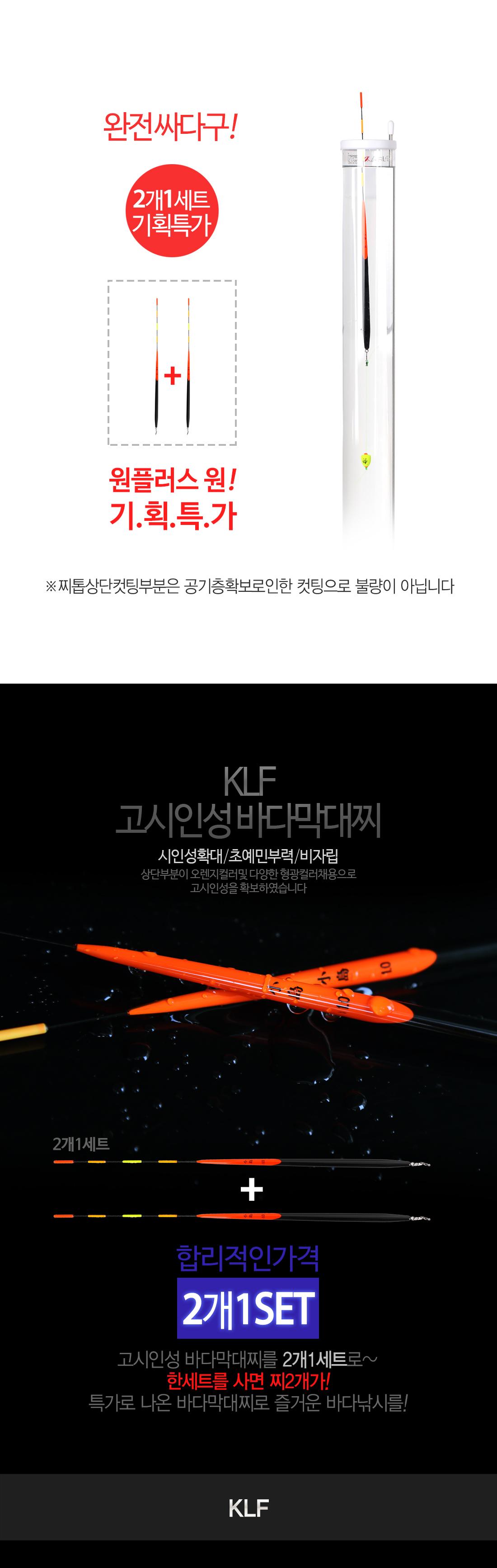 KLF 고시인성 바다막대찌 [1+1 기획특가] [비자립] 바다막대찌 비자립막대찌 발포찌톱막대찌 비자립