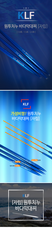 KLF 원투치누 바다막대찌 [자립] 자립막대찌 바다막대찌 바다자립막대찌 타치우끼
