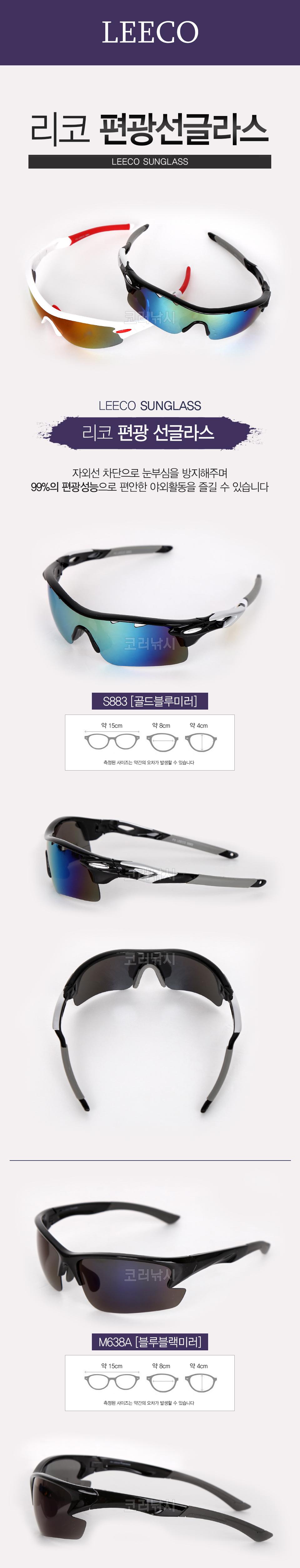 리코 편광 썬글라스 (2018) 편광안경 편광선글라스 선글라스 안경