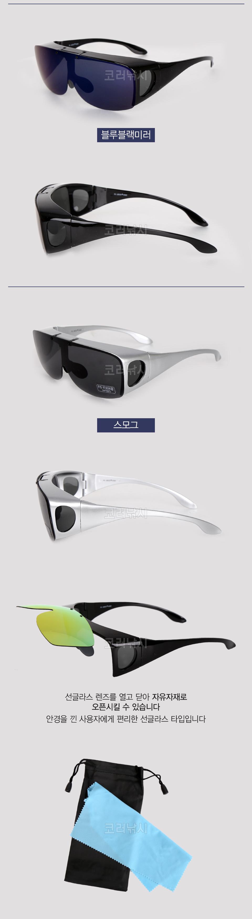 리코 오버글라스 편광선글라스 (X060) 오버선글라스 안경위에썬글라스