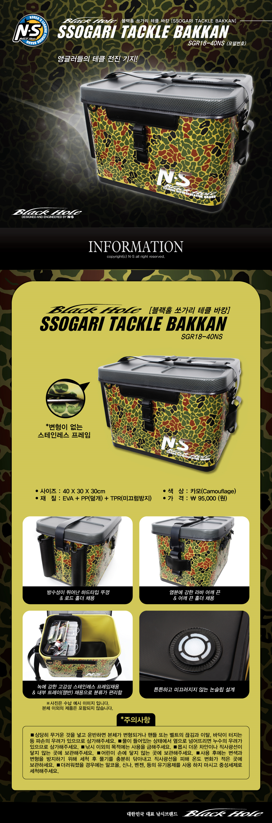 NS 블랙홀 쏘가리 테클 바캉 (SGR18-40NS) 바캉 살림통 쏘가리바캉 보조가방 루어용보조가방 루어가방 쏘가리