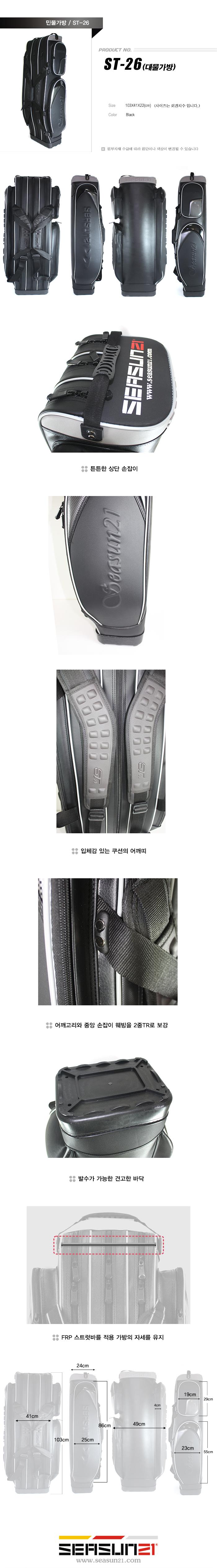 시선 ST-26 대물 민물가방 민물가방 시선가방 가방 낚시대가방 대물가방 민물낚시가방 시선대물가방