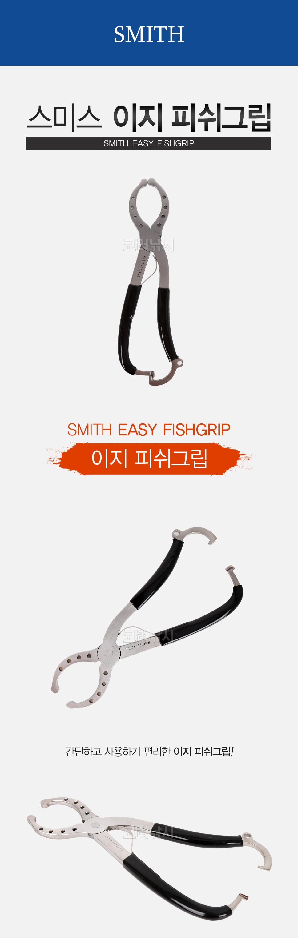 스미스 이지 피쉬그립 (EASY FISH GRIP) 스미스립그립 이지립그립 피시립그립 피쉬립그립