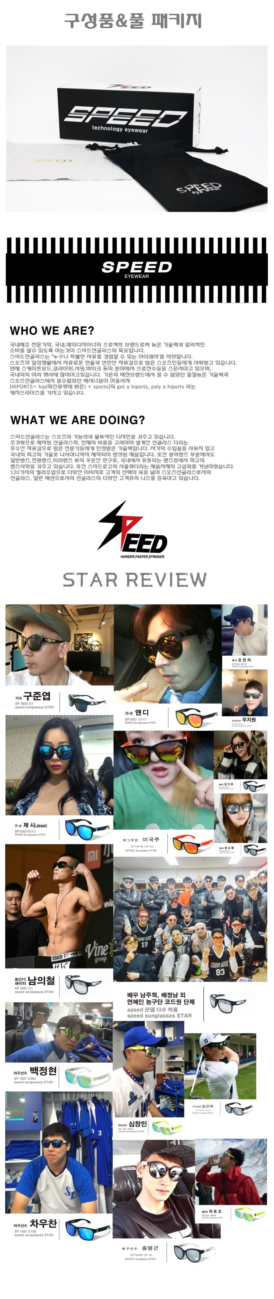 스피드 편광 미러선글라스 3001 C1 (MADE IN KOREA) 스피드썬글라스 SPEED 편광선글라스 미러선글라스