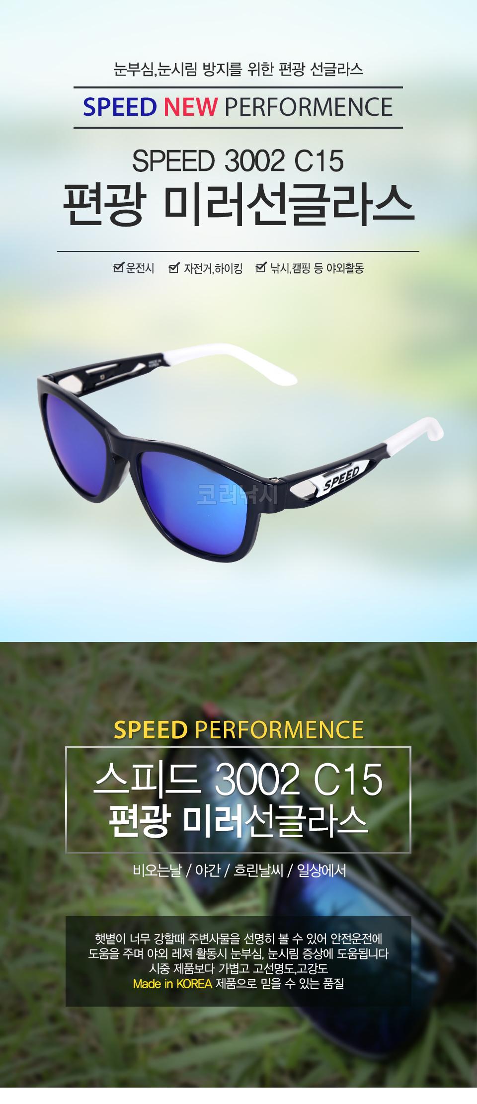스피드 편광 미러선글라스 3002 C15 (MADE IN KOREA)  스피드썬글라스 SPEED 편광선글라스 미러선글라스