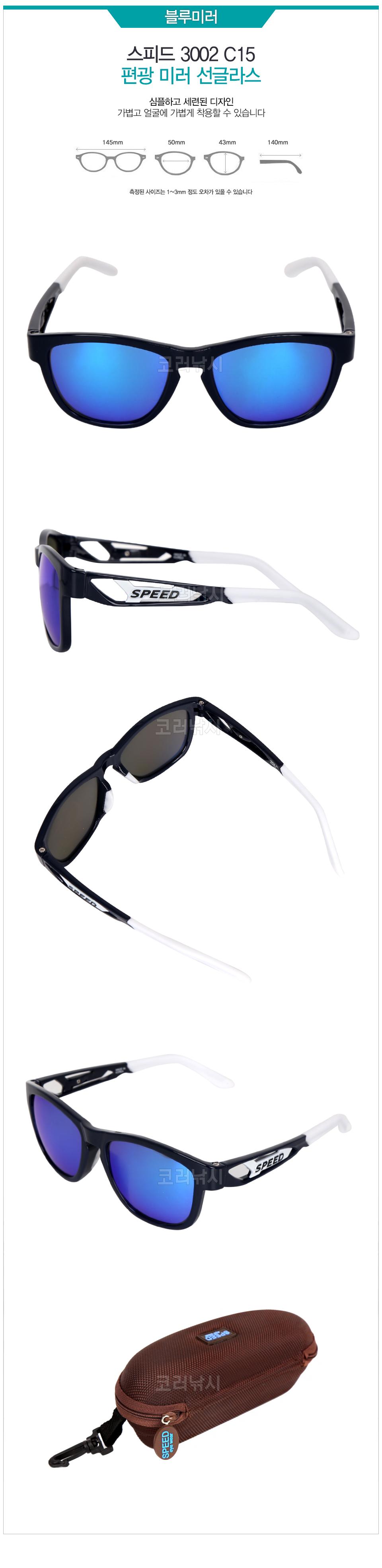 스피드 편광 미러선글라스 3002 C11 (MADE IN KOREA)  스피드썬글라스 SPEED 편광선글라스 미러선글라스