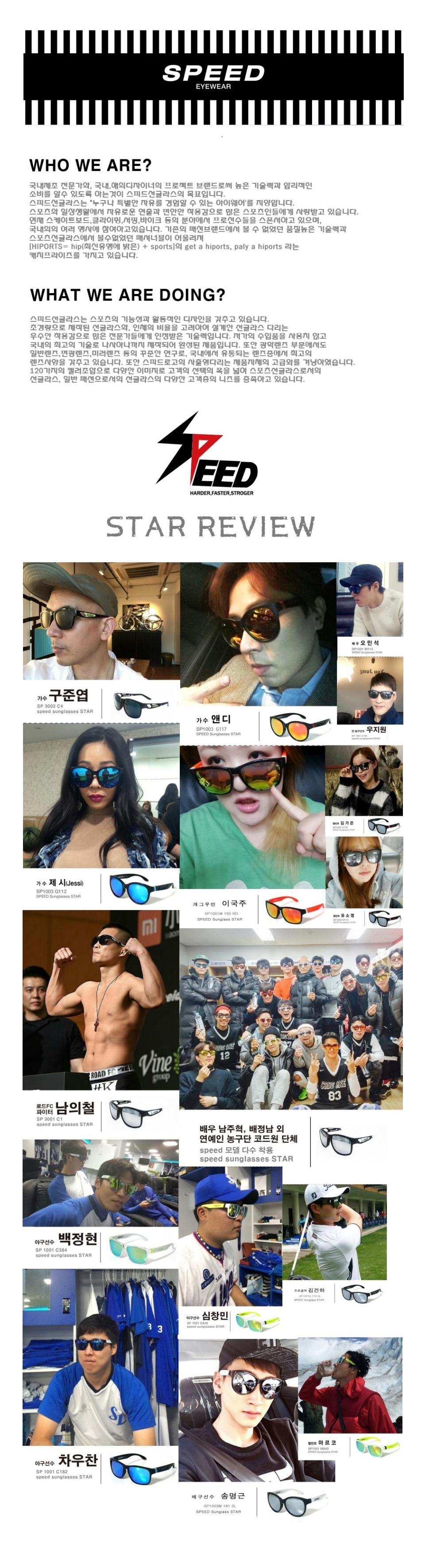 스피드 편광 미러선글라스 3003 C7 (MADE IN KOREA)  스피드썬글라스 SPEED 편광선글라스 미러선글라스