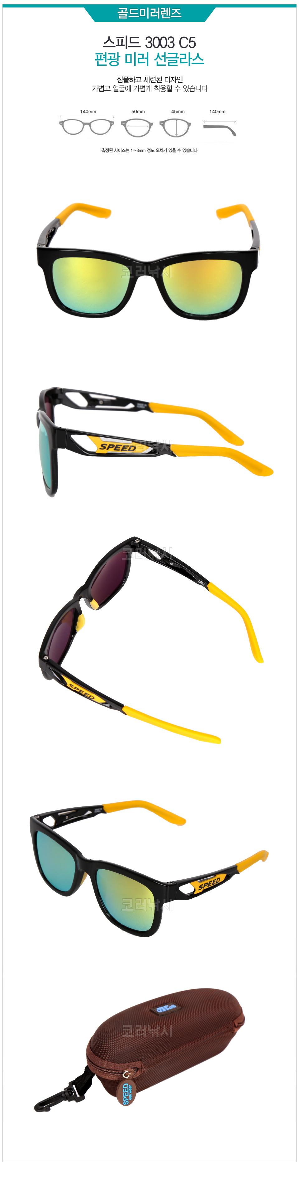 스피드 편광 미러선글라스 3003 C5 (MADE IN KOREA)  스피드썬글라스 SPEED 편광선글라스 미러선글라스