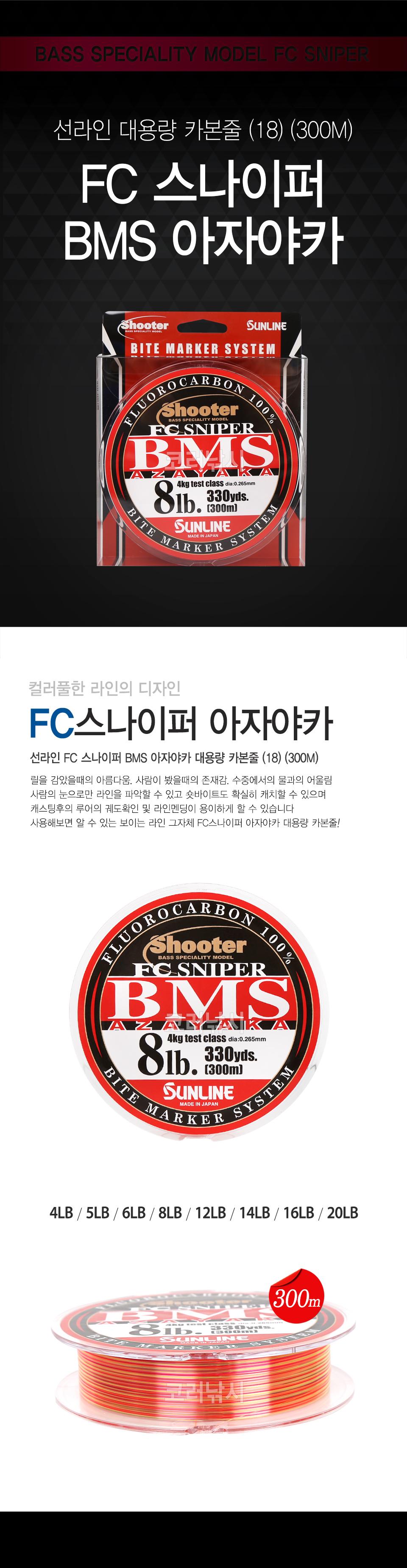 선라인 FC 스나이퍼 BMS 아자야카 대용량 카본줄 (18) (300M) FC 스나이퍼 BMS 아자야카 대용량 카본줄 (18) (300M) 선라인 썬라인 비엠에스