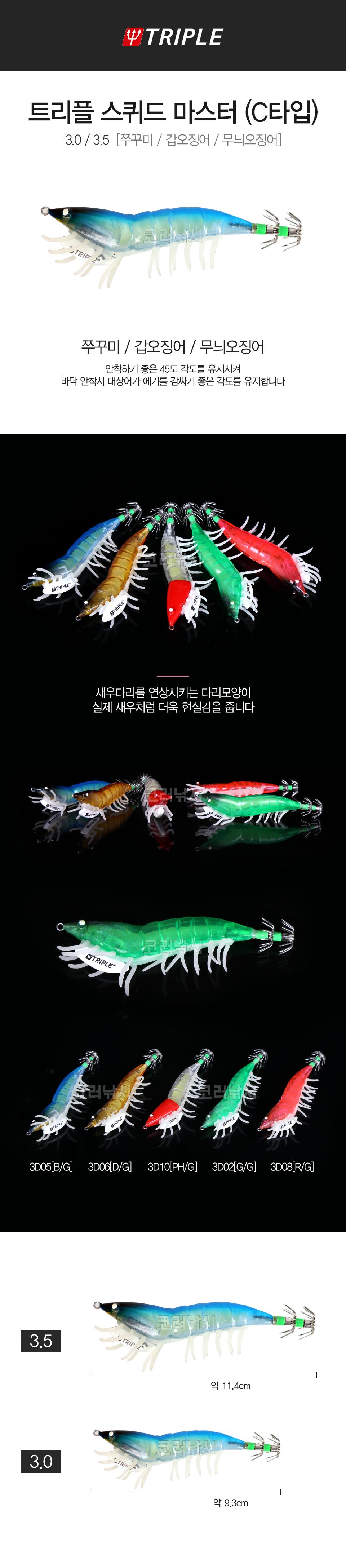 트리플 스퀴드 마스터 3.0 (C타입) (쭈꾸미, 갑오징어, 무늬오징어)  쭈꾸미 쭈꾸미낚시 갑오징어 무늬오징어 에기