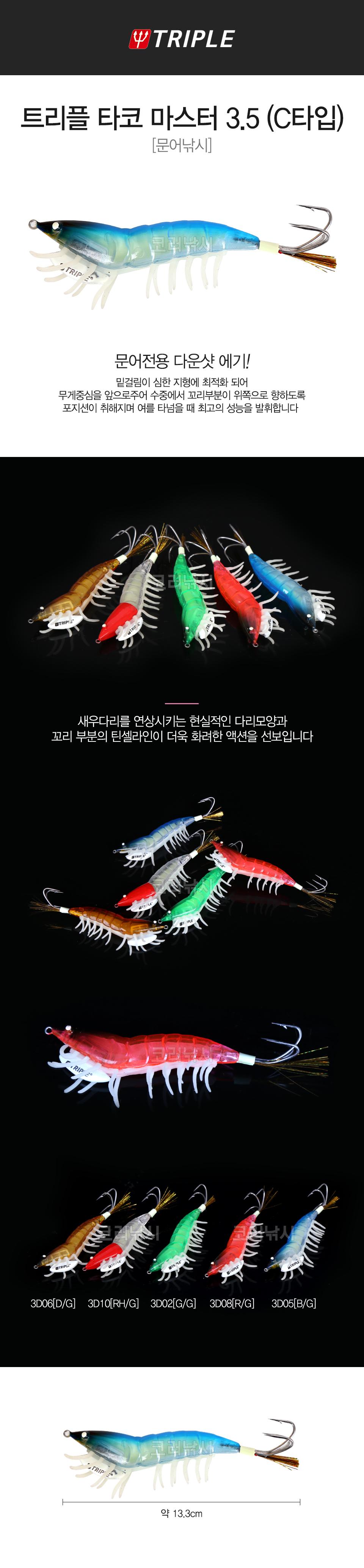 트리플 타코 마스터 3.5 (C타입) (문어낚시)   문어낚시 문어 문어루어 타코미끼