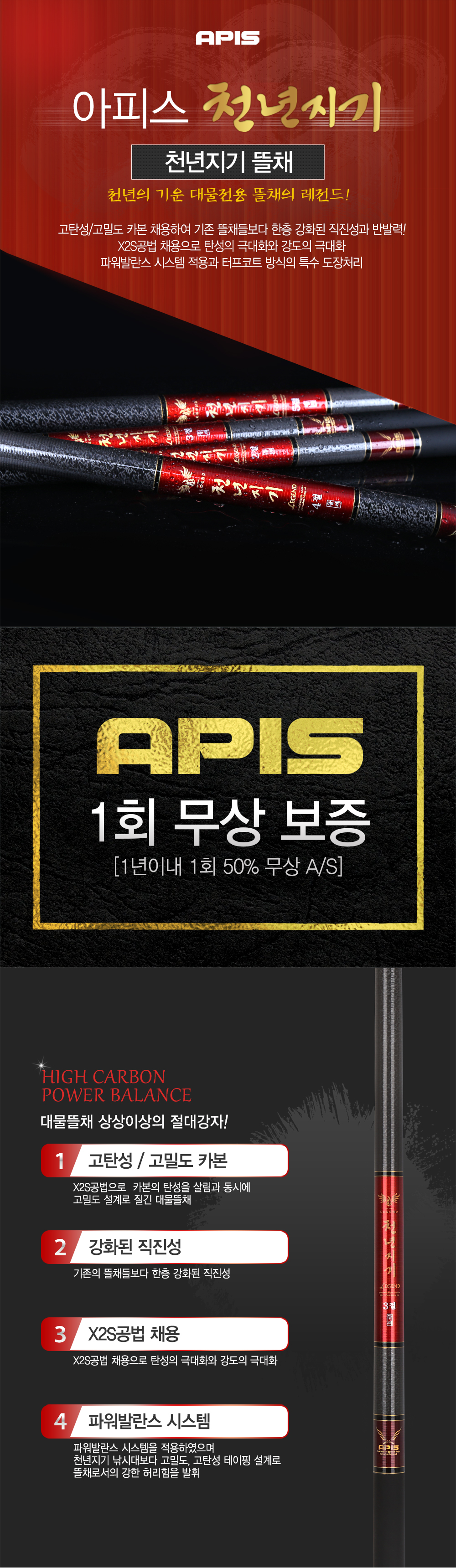 아피스 천년지기 뜰채(뜰채망 별도) 1년1회 50% 무상보증 뜰채 민물뜰채 붕어뜰채 잉어뜰채 민물뜰망 뜰망 붕어뜰망 잉어뜰망