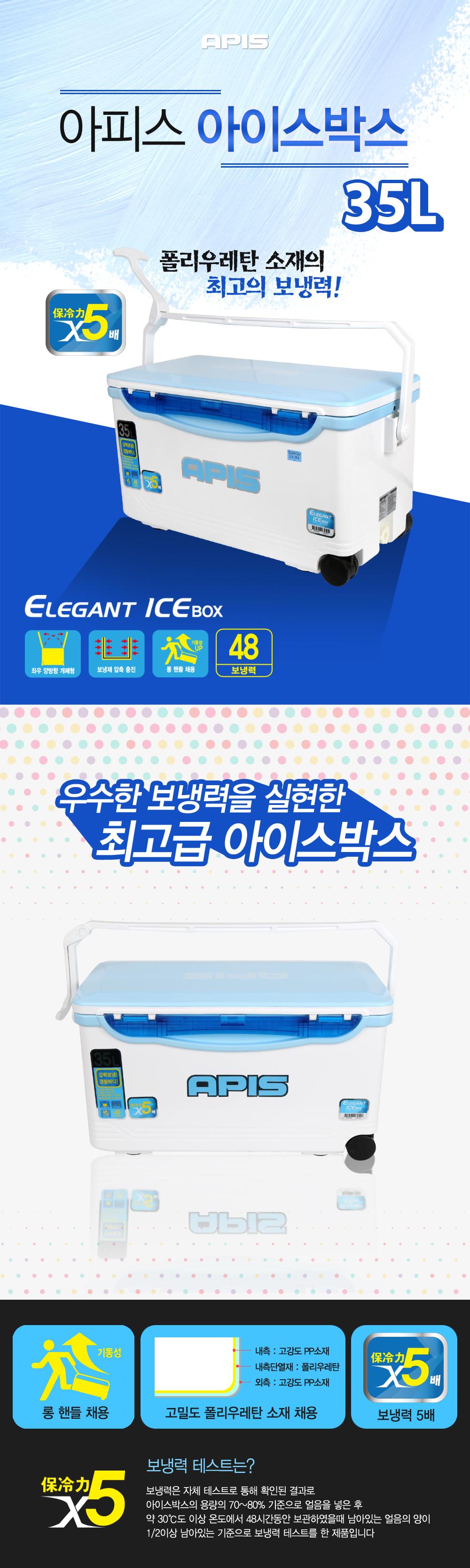아피스 아이스박스 35L 쿨러, 쿨러박스, 아이스박스, 아이스쿨러