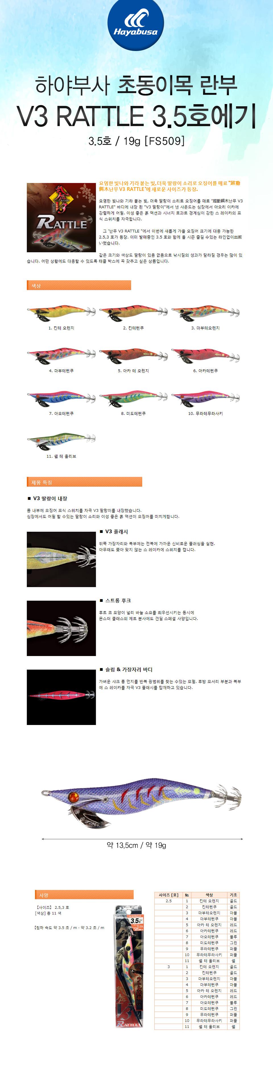 하야부사 초동이목 란부 V3 RATTLE 3.5에기 (FS509) 에깅 에깅낚시 에기 무늬오징어 무뉘오징어 문어 문어낚시 무늬오징어낚시