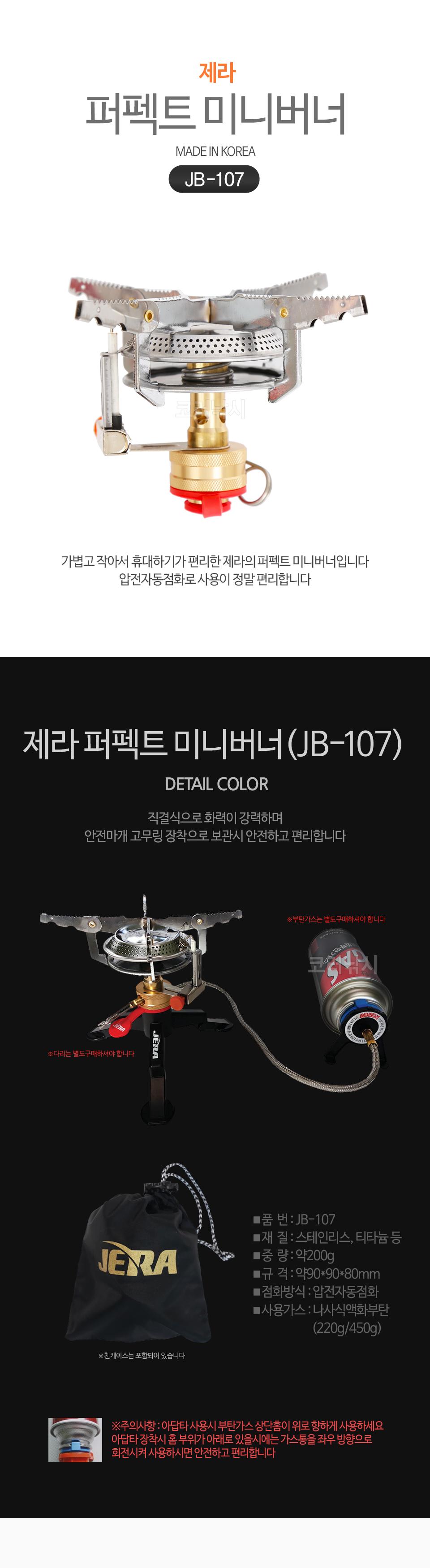 제라 퍼펙트 미니버너 (JB-107) (MADE IN KOREA) 제라산업 화성산업 제라버너 화성버너 퍼펙트버너