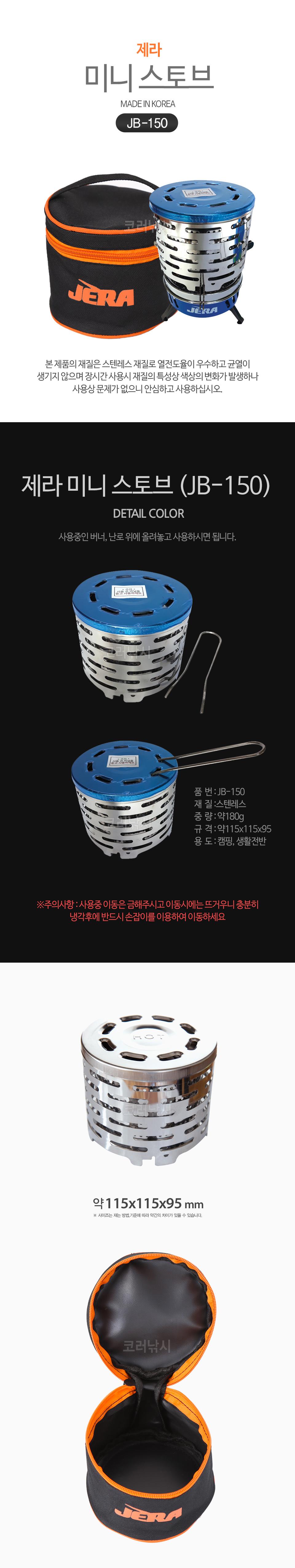제라 미니 스토브 (JB-150) (MADE IN KOREA) 제라미니난로 화성산업미니난로 화성미니스토브 제라미니스토브