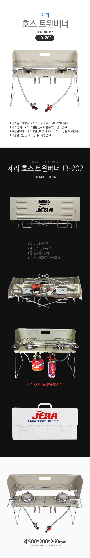 제라 호스 트윈버너 JB-202 (MADE IN KOREA) 버너 호스버너 트윈버너 가스버너 제라버너