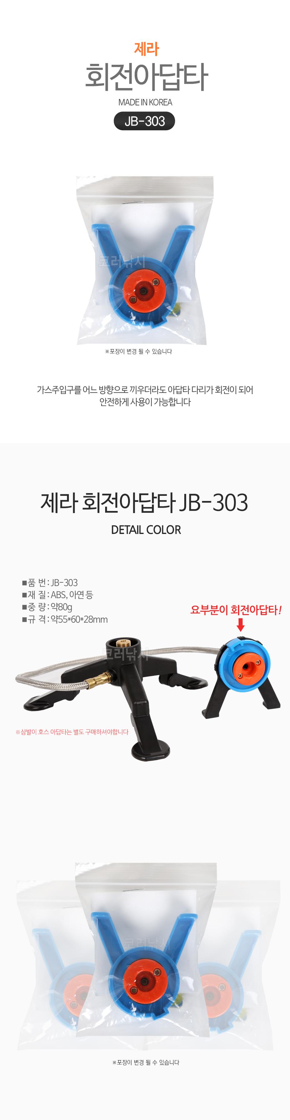 제라 회전아답타 JB-303 (MADE IN KOREA) 아답타 아답터 아댑터 아텝터 가스버너 버너아답터 버너아답타 회전아답타 회전아답터