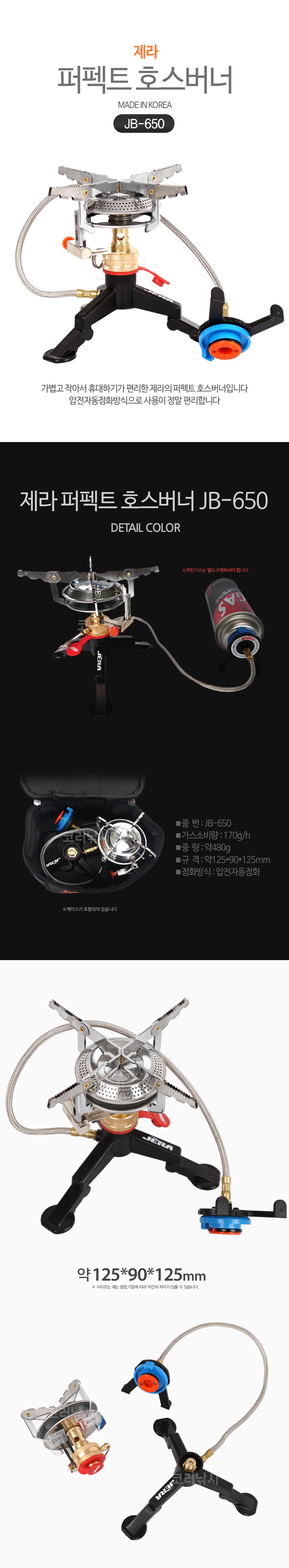 제라 퍼펙트 호스버너 JB-650 (MADE IN KOREA) 버너 가스버너 호스버너 가스호스버너 휴대용버너 호스가스버너