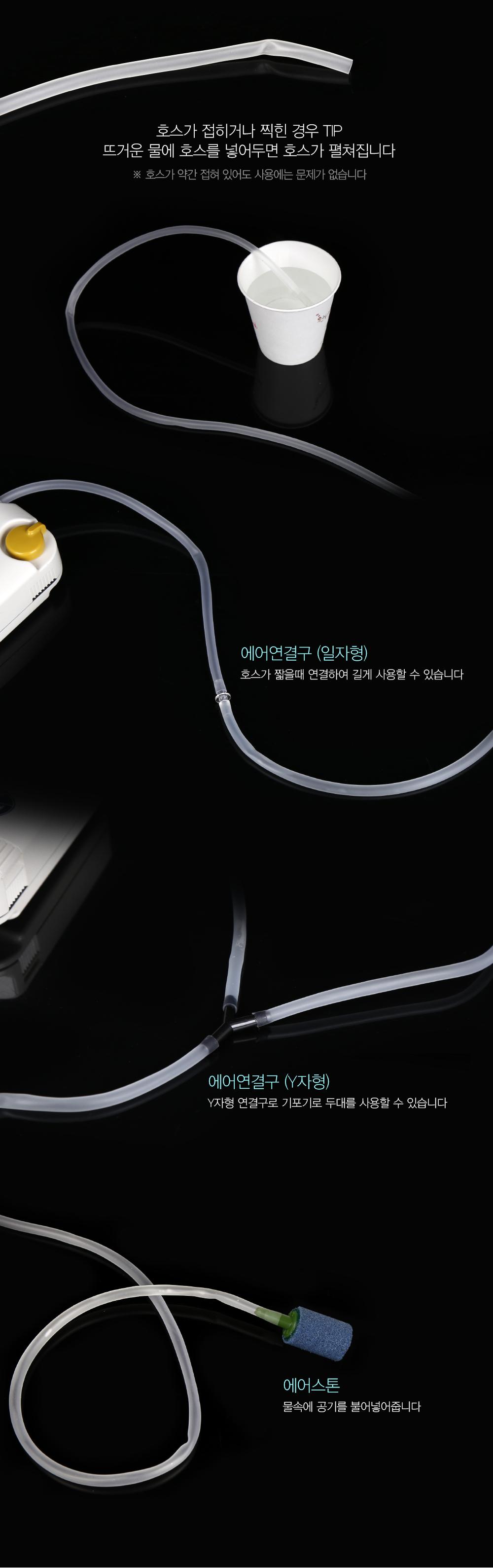 KLF 기포기 튜닝부품 에어분사기 에어스톤 콩돌 산소기돌 에어펌프호스 기포기호스 실리콘호스 연결호스 공기공급기호스 산소공급기호스
