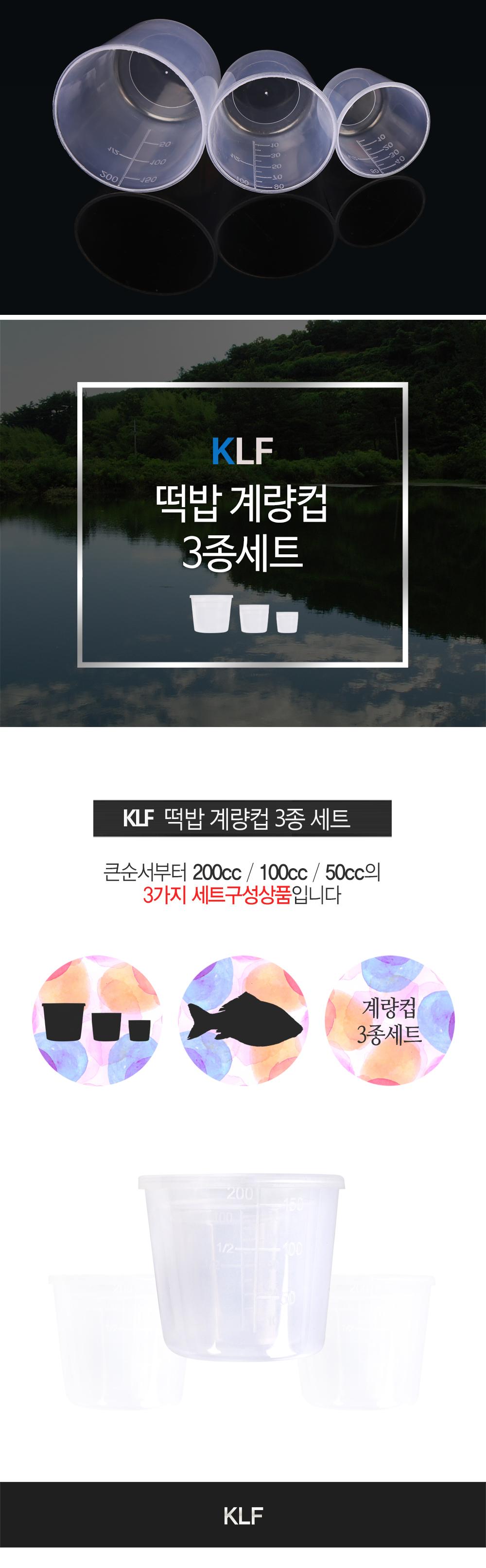 KLF 떡밥 계량컵 3종 세트 계량컵 떡밥계량컵 컵 떡밥측정컵