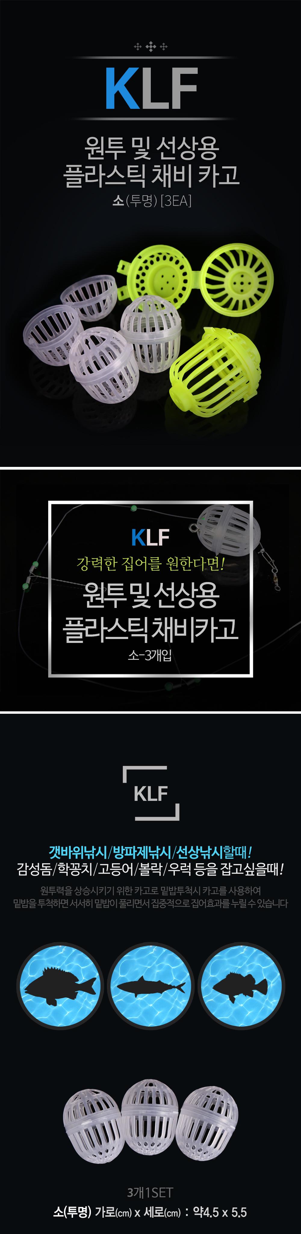 KLF 원투 및 선상용 플라스틱 채비 카고 카고 소형카고 원투카고 선상카고 플라스틱카고 카고낚시 카고원투 소카고