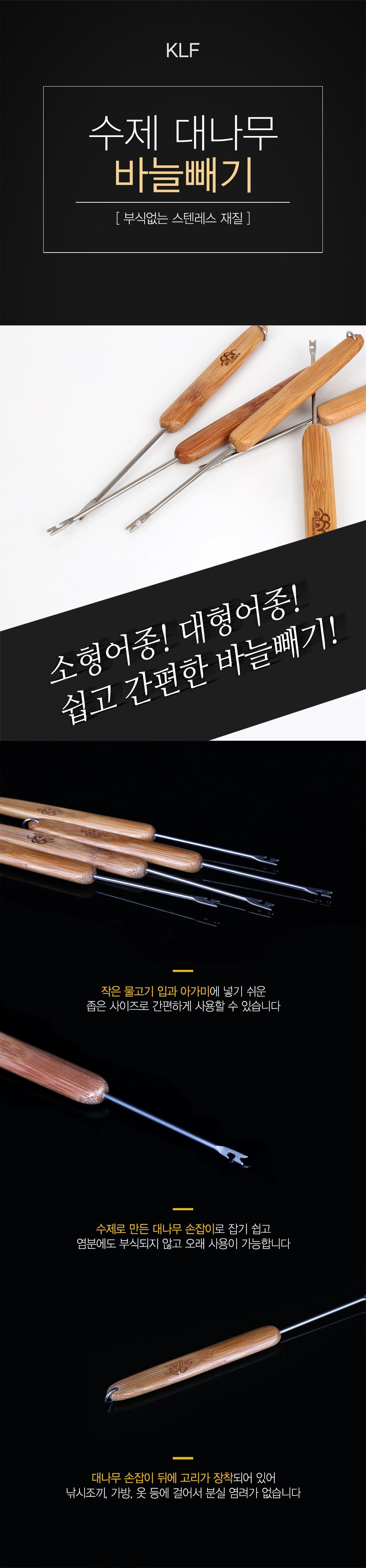 KLF 수제 대나무 바늘빼기 (부식없는 스텐레스 재질) 바늘빼기