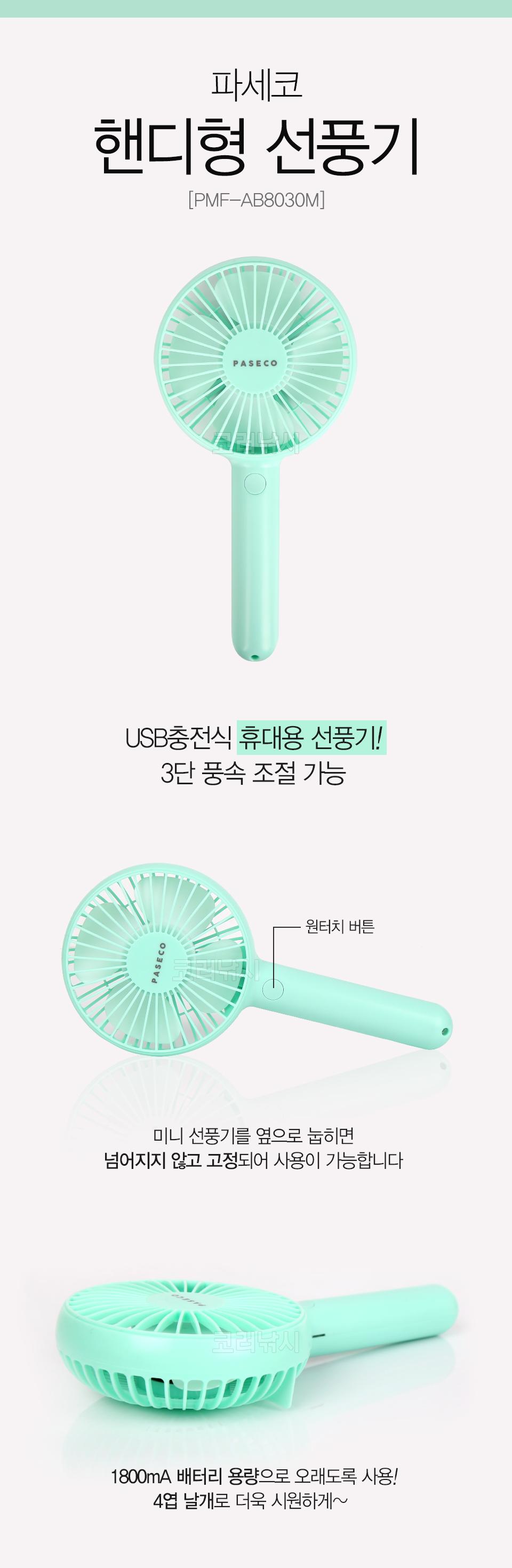 파세코 핸디형 선풍기 (PMF-AB8030M) HANDYFAN 미니선풍기 핸드선풍기 소형선풍기 이동형선풍기 포켓선풍기 탁상선풍기