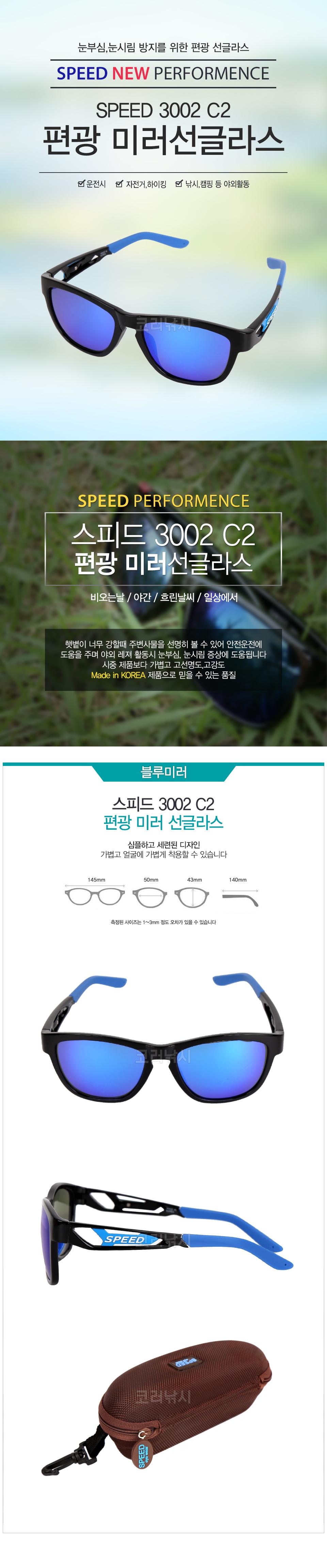 스피드 편광 미러선글라스 3002 C2 (MADE IN KOREA)   스피드썬글라스 SPEED 편광선글라스 미러선글라스