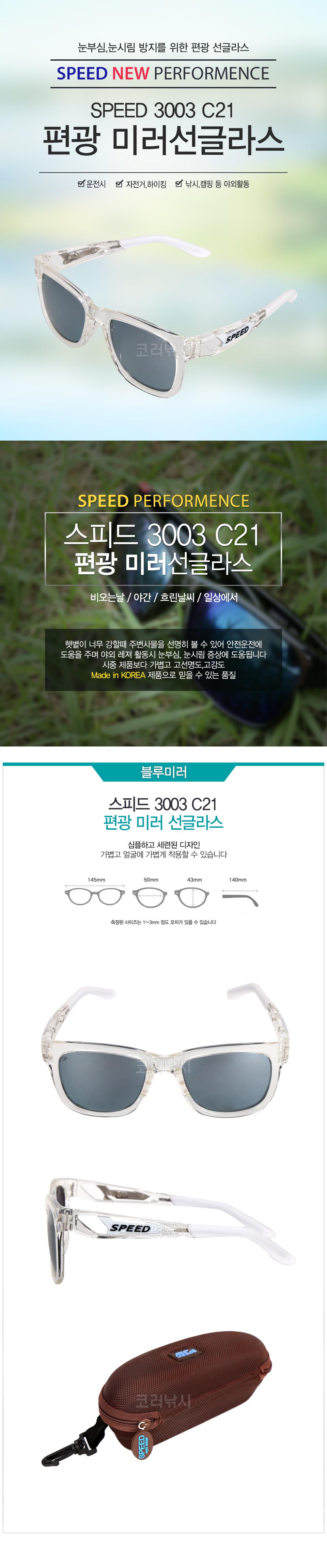 스피드 편광 미러선글라스 3003 C21 (MADE IN KOREA)  스피드썬글라스 SPEED 편광선글라스 미러선글라스