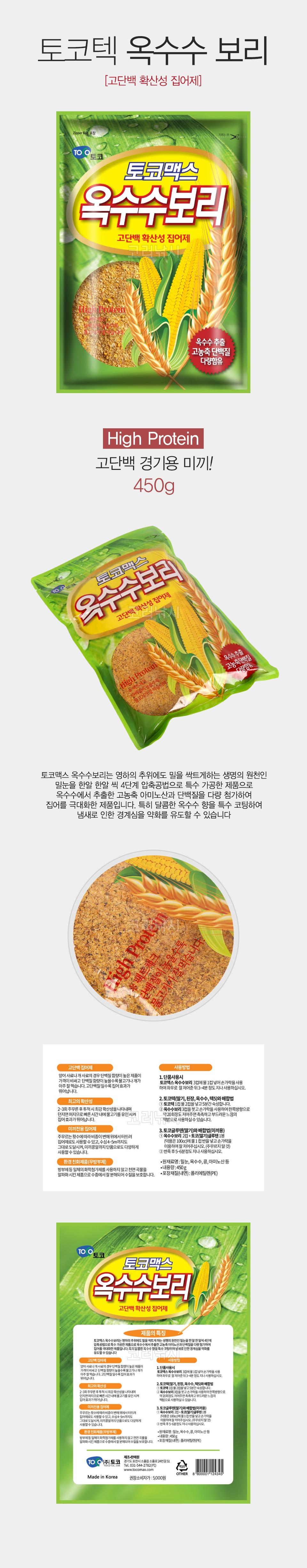 토코 옥수수 보리 토코 옥수수보리 옥수수 토코옥수수 옥수수떡밥 민물떡밥 떡밥 붕어떡밥 보리