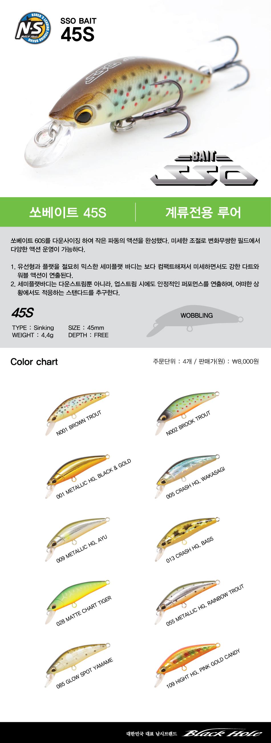 NS SSO BAIT 45S (쏘베이트) (계류전용) 싱킹타입 쏘베이트 계류 쏘가리 꺽지 강준치 민물루어 싱킹 SSOBAIT45S