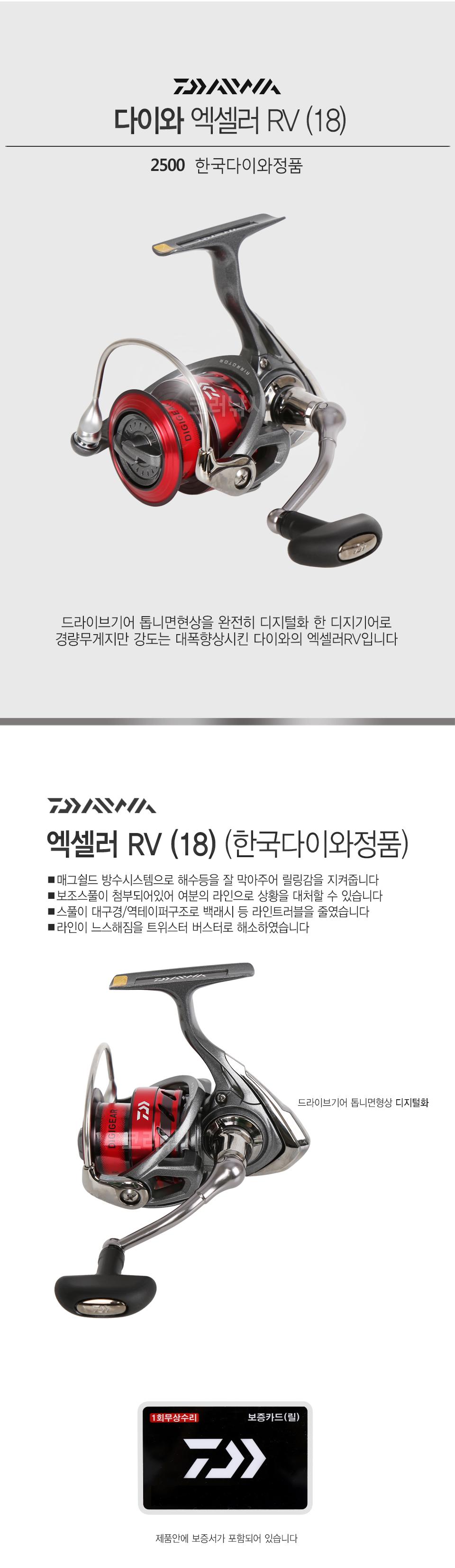 다이와 엑셀러 RV (18) (한국다이와정품) 한국다이와 다이와릴 스피닝릴 엑셀러RV 엑셀러릴