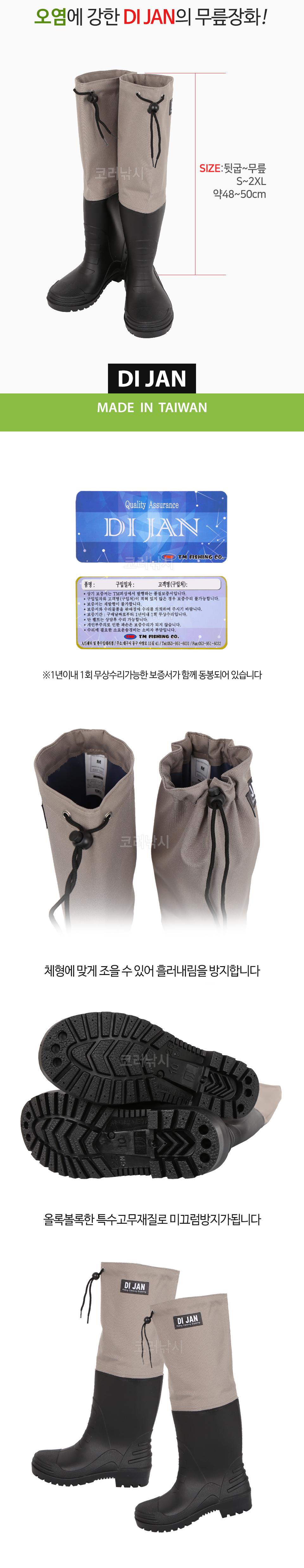 DI JAN 무릎 장화 TM101 (보증서 포함) 디잔 무릎장화 디잔무릎장화 감성장화