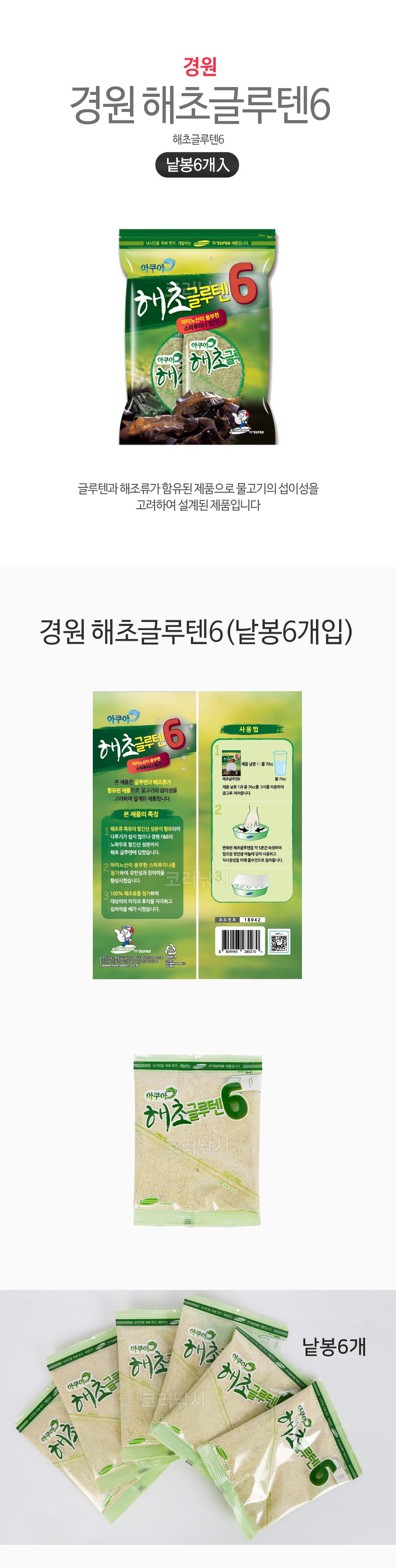 경원 해초글루텐6(낱봉6개입) 해초글루텐6 글루텐 해초 떡밥 붕어떡밥
