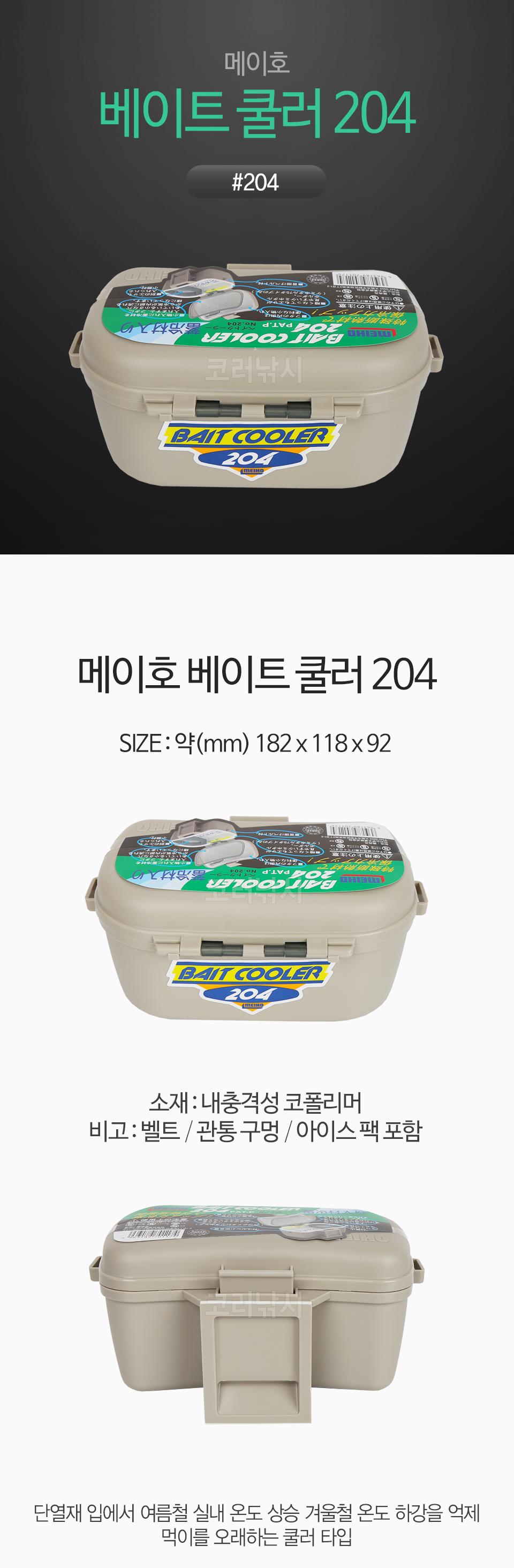 메이호 베이트 쿨러 204 (MADE IN JAPAN) #204 미끼통 크릴통 아이스팩미끼통 미끼통아이스팩