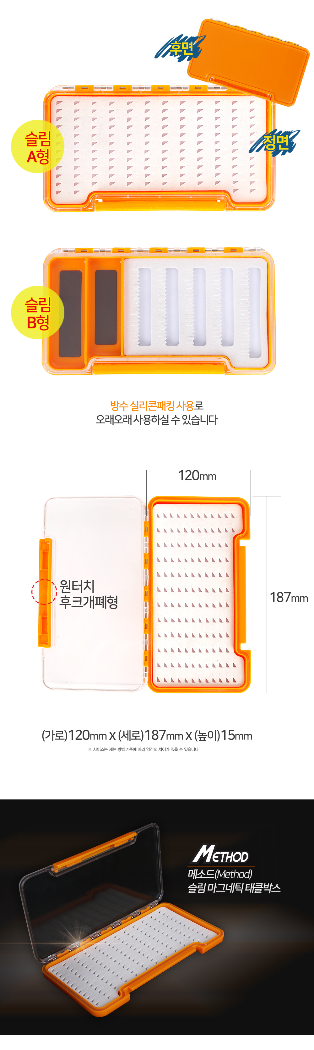 메소드(Method) 슬림 마그네틱 태클박스 (싱글훅 및 지그헤드 용) 테클박스 태클박스 지그헤드소품박스 소품박스 소형태클박스 소형수납함