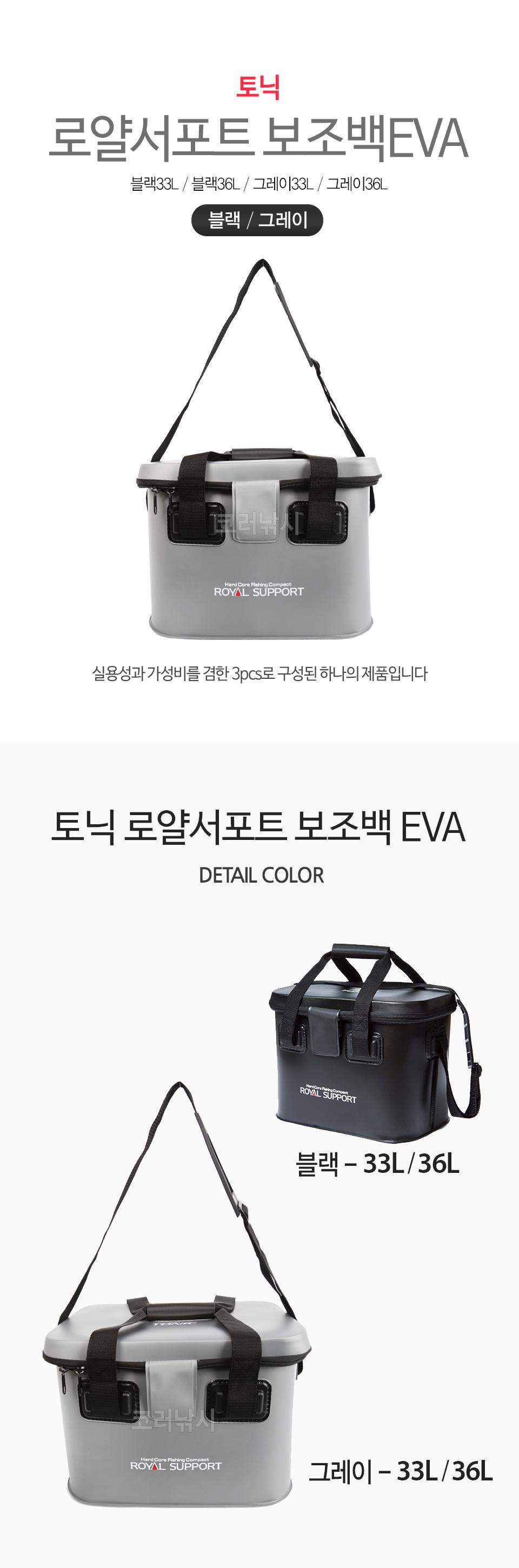 토닉 로얄서포트 보조백EVA 보조가방 바다보조가방 루어보조가방 소품통 다용도가방 가방
