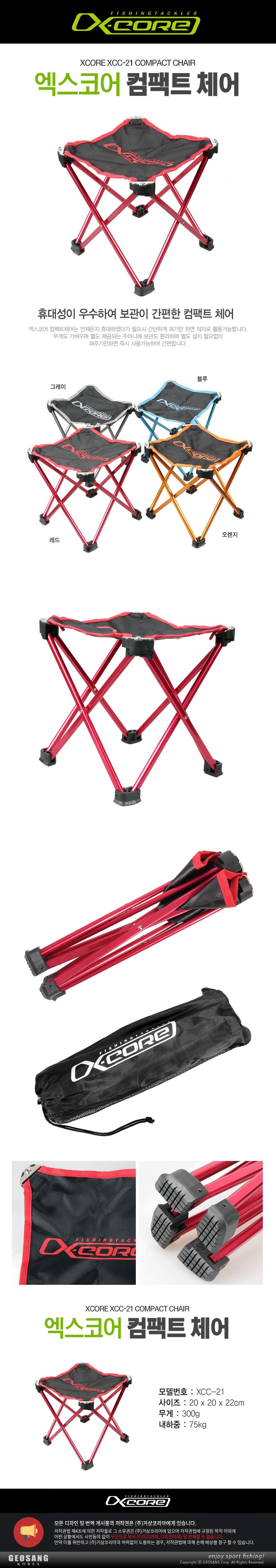 엑스코어 컴팩트 체어 XCC-21 엑스코어 컴팩트체어 의자