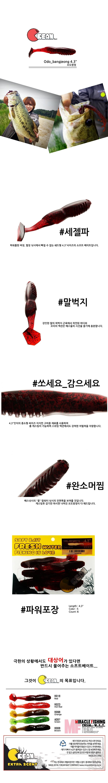 크림베이트 Odo-bangjeong 오도방정 4.3인치 배스웜 배스 배스낚시 배스루어 배스용웜