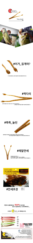 크림베이트 Tong-Tong 통통 4인치 배스용웜 배스웜 소프트베이트 크림 배스낚시 배스루어 배스