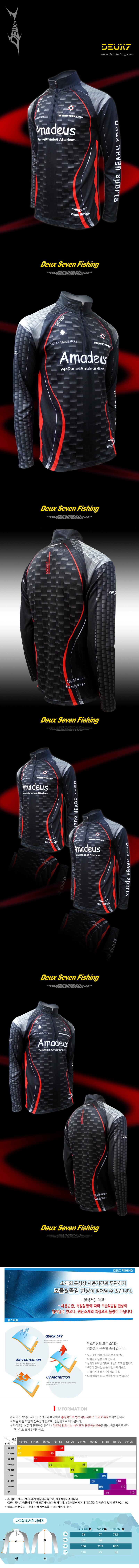 듀스세븐 기능성 낚시 티셔츠 QDT-725(ATB100소재) 단체복 팀복 낚시티 낚시티셔츠 티셔츠 아마데우스 배스 쏘가리 꺽지 루어 루어낚시 낚시