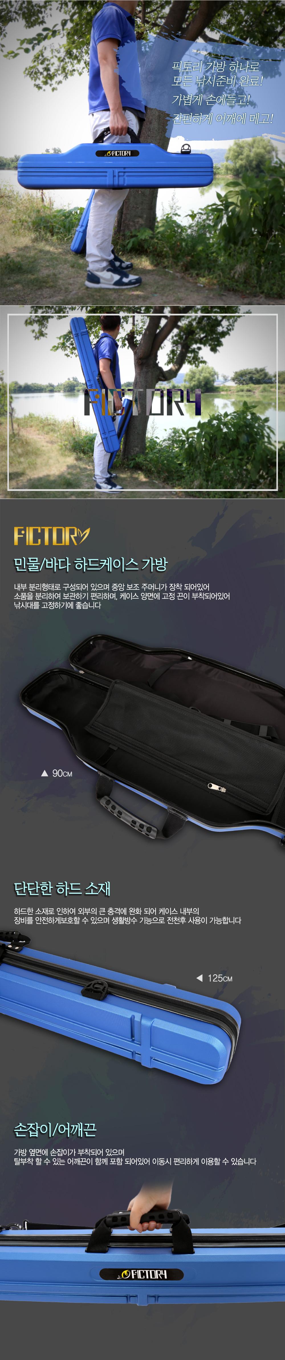 픽토리 하드케이스 가방 (2가지 사이즈) 원투가방 민물원투대가방 민물릴대가방 릴낚시가방 하드가방 로드케이스 하드케이스