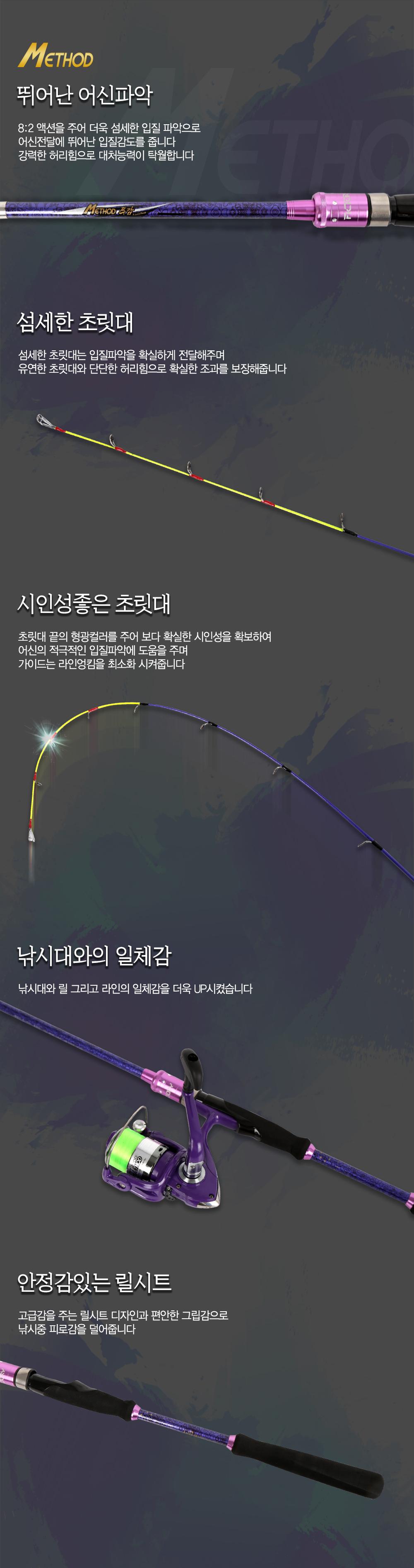 픽토리 메소드 쭈꾸미/갑오징어 선상 루어 낚시대 쭈꾸미대 쭈꾸미루어대 쭈깝루어대 쭈갑선상낚시대 쭈꾸미선상루어대 쭈꾸미선상대