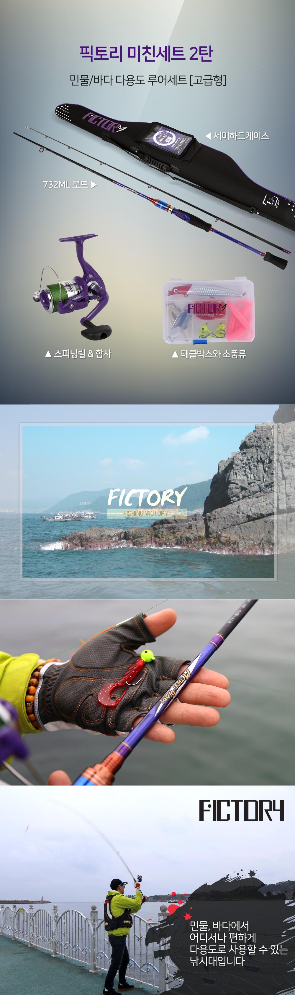 픽토리(FICTORY) 민물/바다 고급형 루어 세트 (FIC-STG01) 픽토리 세트-2탄 바다루어세트 민물루어세트 바다루어낚시대 민물루어낚시대 배스낚시대 루어낚시대 바다다용도루어낚시대 낚시세트 바다낚시세트 민물낚시세트