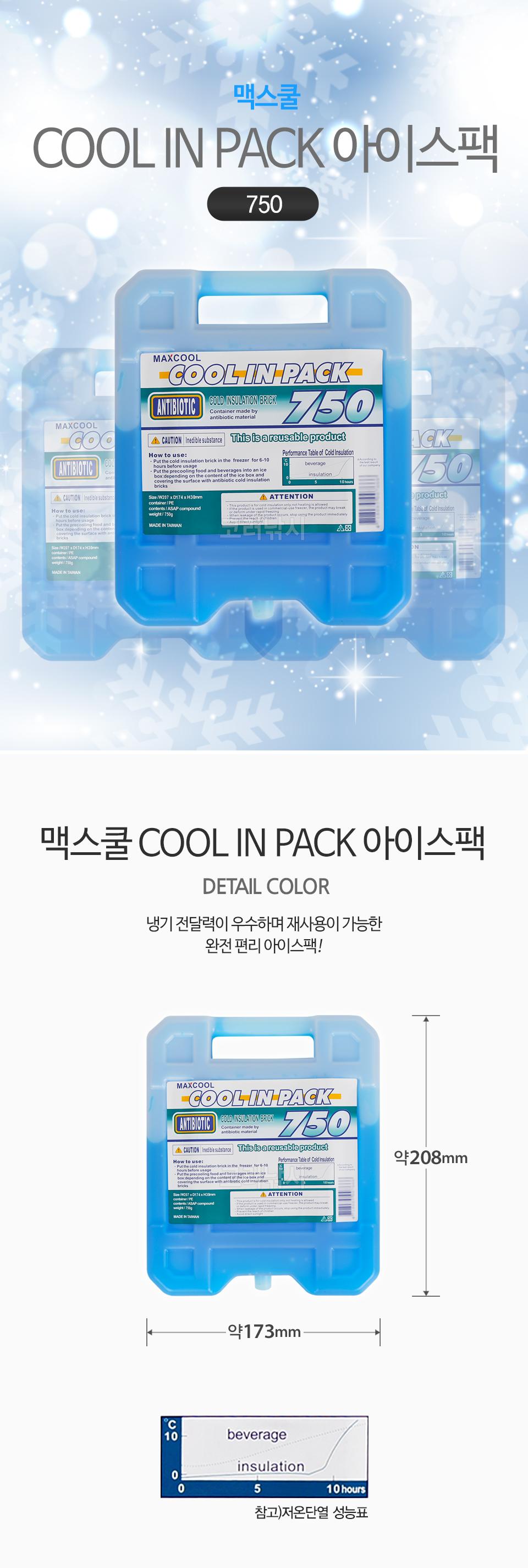 맥스쿨 COOL IN PACK 아이스팩 아이스팩 쿨인팩 얼음팩