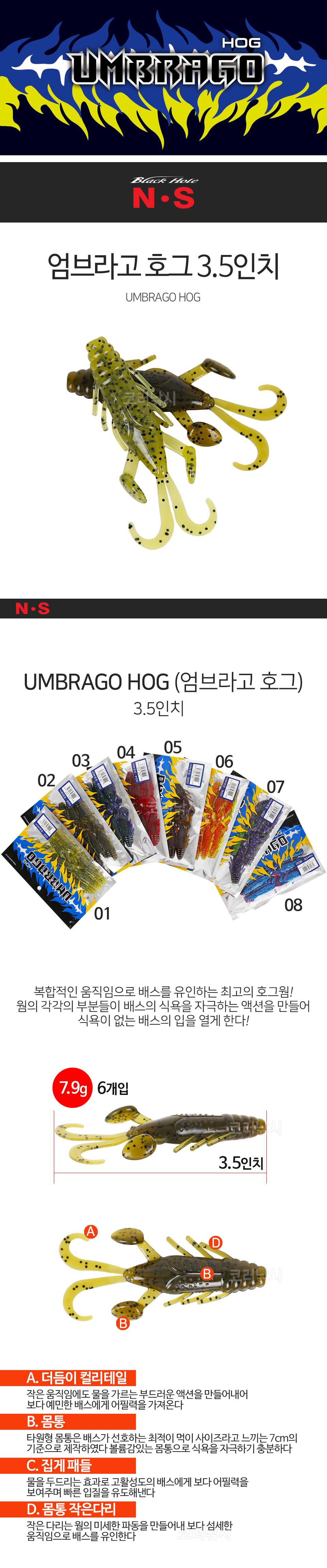 NS UMBRAGO HOG (엄브라고 호그) 3.5인치 엄장수 엄브로 엔에스 배스웜 배스용웜 호그웜 호구웜 프리리그 텍사스리스