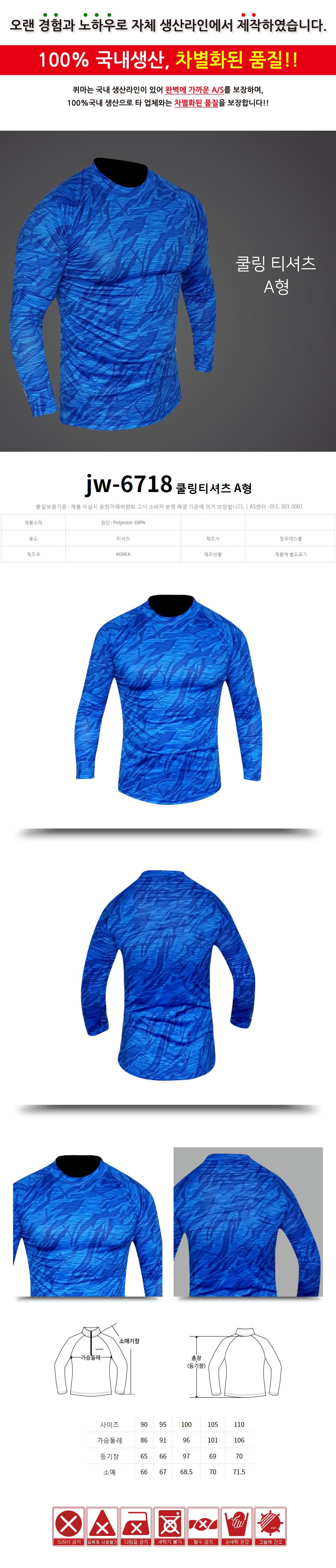 퀴마 쿨링티셔츠 JW-6718 블루 낚시옷 낚시복 낚시남방 남방 낚시티셔츠 상의 하의 낚시바지 피싱복 필드복 티 t셔츠