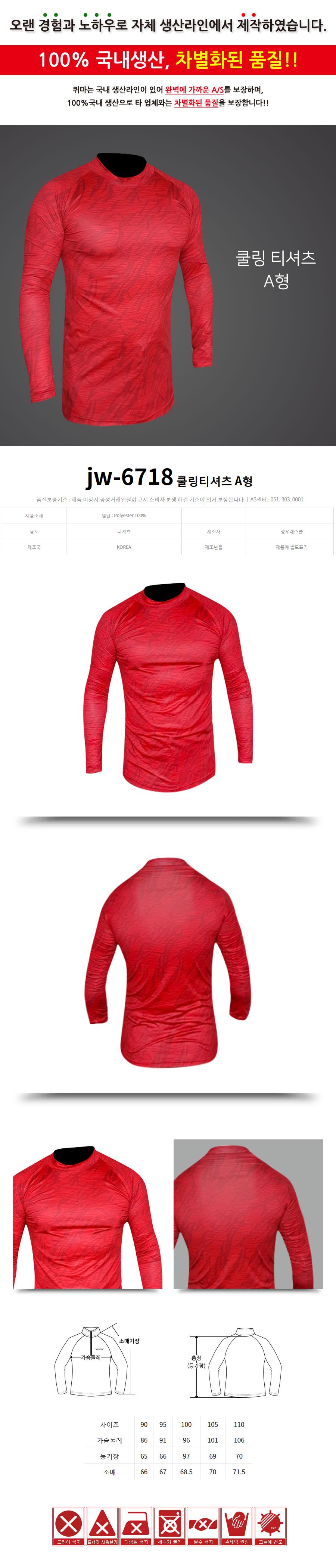 퀴마 쿨링티셔츠 JW-6718 레드 낚시옷 낚시복 낚시남방 남방 낚시티셔츠 상의 하의 낚시바지 피싱복 필드복 티 t셔츠